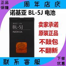 正品保证诺基亚BL-5J原装ya11池52ki10 5800 520 525 5