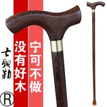 正品七ya勒实木拐杖ki翅木拐杖龙头木质手杖拐棍