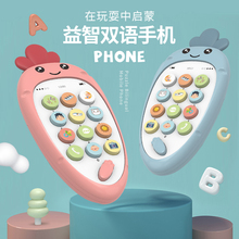 宝宝儿ya音乐手机玩ki萝卜婴儿可咬智能仿真益智0-2岁男女孩