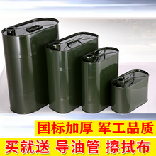 油桶油ya加油铁桶加ki升20升10 5升不锈钢备用柴油桶防爆