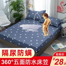 防水床ya单件 防尿ki罩 席梦思床垫保护套透气防滑床单床垫套
