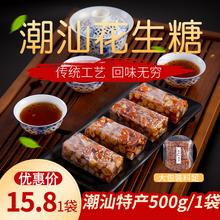 潮汕特ya 正宗花生ki宁豆仁闻茶点(小)吃零食饼食年货手信