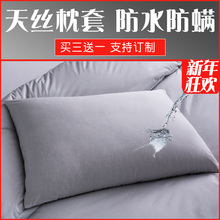 天丝防ya防螨虫防口xi简约五星级酒店单双的枕巾定制包邮