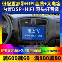 适用东ya风光330o8屏车载导航仪370中控显示屏倒车影像一体机