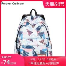 Foryaver co8ivate书包女学生韩款 校园初中生背包印花双肩包女