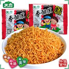 天方香ya米30g干o8碎面方便面整箱休闲零食(小)吃多规格