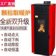 环保电ya气全自动新o8器生物质颗粒取暖炉采暖炉加热风暖器