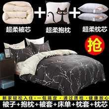大学生ya舍用的单的o8一套装四件套三件套含被芯床单枕头全套