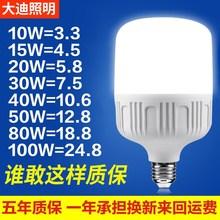 节能灯yae27e4o8球泡灯20W40W50W家用大功率超亮厂房led照明灯