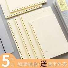 5本装ya页本替芯Bo8纸笔记本A5空白方格英语错题康奈尔网格纸
