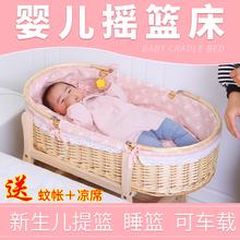 婴儿床ya儿摇篮藤编o8手提篮车载睡篮宝宝摇篮床便携式手提篮