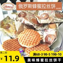 俄罗斯ya口夹心蜂蜜ng丝饼干农庄甜食零食美味女士喜爱500克