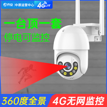 乔安无ya360度全am头家用高清夜视室外 网络连手机远程4G监控