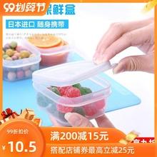 日本进ya零食塑料密ob你收纳盒(小)号特(小)便携水果盒