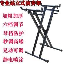 加厚专ya舞台演奏型vc古筝架子H折叠家用电子琴通用X型支架