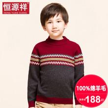 恒源祥yb00%羊毛ft高领毛衣中大童装加厚无羊绒宝宝针织打底衫