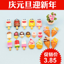 科教玩yb微缩食玩零lh冰激凌模型配件仿真(小)雪糕