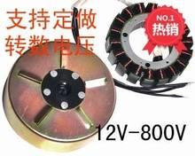 电动车yc程器发电机my转子定子线圈驻车空调24V直流48V60V72V
