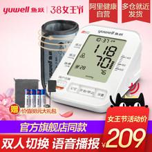 鱼跃旗店同款臂式语音精准血压测量仪家用医用