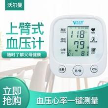 沃尔曼yc用高精准上jm自动医用电子量血压计测量仪器测压仪