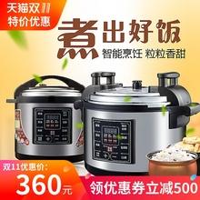 大容量yc5升商用超jm高压锅8饭酒店食堂专用电饭煲12L