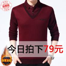 本命年yc红中老年爸jm绒加厚保暖假两件衬衫T恤中年男装毛衣