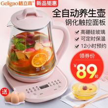 格立高yc公室(小)型全jm璃养身花茶壶家用多功能电煮茶器