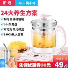 正迈全yc动 加厚玻jm能花茶煮茶器烧水壶煲汤粥隔水炖