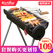 欧文的yc对户外烧烤jmQ烧烤架子家用5的以上便携全套碳烤炉木炭