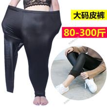 特大码裤子女20yc5斤加肥加qc皮裤加绒加厚春秋薄款高弹显瘦