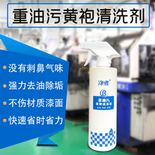 工业机yc黄油黄袍清xg械金属油垢去油污清洁溶解剂重油污除垢