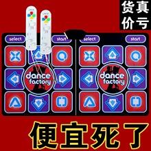 体感双yc电视接口跳xs用体感手舞足蹈跑步游戏机瑜伽毯