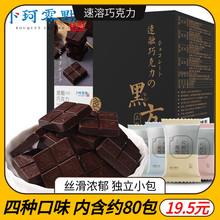 卜珂黑yd黑巧克力礼qo食网红糖果生日送男女朋友礼物代可可脂