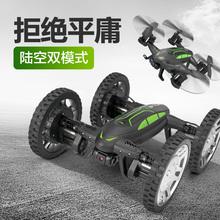 陆空定yd遥控飞车变qo航拍跑车WIFI航拍无的机玩具四轴飞行器