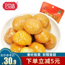 四皓板yd仁100gqo袋即食陕西熟甘栗仁糖炒坚果特产休闲零食