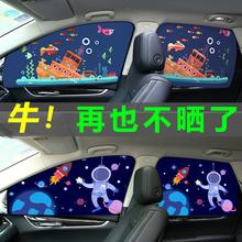 汽车遮yd帘车用窗帘qo自动伸缩车内磁铁侧车窗防晒隔热