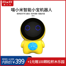 MXMyd(小)米(小)宝儿qo机益智婴幼宝宝宝宝玩具WiF语音对讲