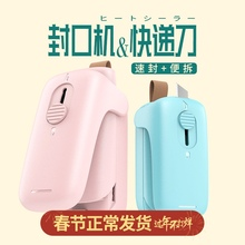 [yeawai]飞比封口器迷你便携 家用手动塑料