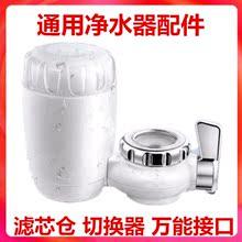 九阳净ye器配件水龙ua器 滤芯仓 切换器 万能接口通用式