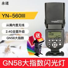 永诺Yye560三代ua能5D4 5D3 6D2 90D尼康D810 D850