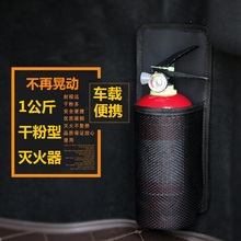 车载灭ye器收纳袋(小)ua汽车用应急包灭火器固定带后备箱置物袋