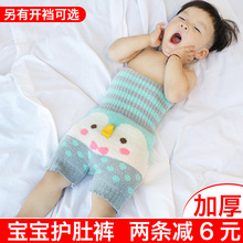 宝宝护ye裤高腰护肚mi护肚宝宝肚围加厚防踢被护肚子