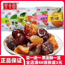 北京特ye御食园果脯ud0g蜜饯果脯干杏脯山楂脯苹果脯零食大礼包