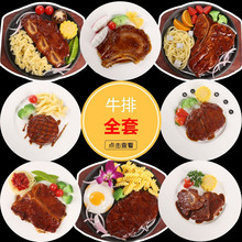 西餐仿ye铁板T骨牛ud食物模型西餐厅展示假菜样品影视道具