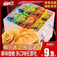 响吃薯片大礼包超大零食年货网红(小)ye13礼盒装ud装休闲食品