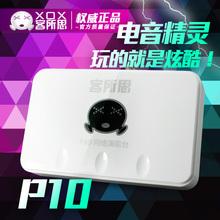 客所思P10 USBye7立声卡网ud置声卡 电音 录音YY语音QQ群视频