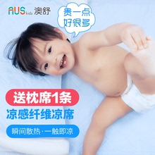 澳舒婴ye凉席儿可折ib新生儿宝宝幼儿园宝宝床垫床上席子夏季