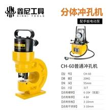 CH-60/70电动液压