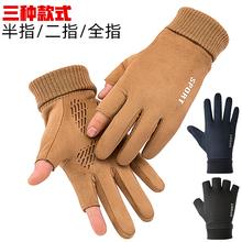 麂皮绒ye套男冬季保ib户外骑行跑步开车防滑棉漏二指半指手套