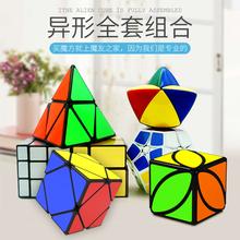 奇艺魔方三阶异形镜面金字塔枫ye11齿轮比ib全套益智玩具